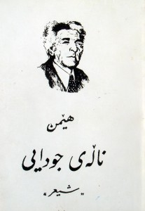 Hêmin_1979
